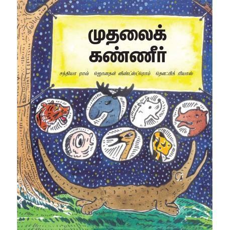 Crocodile Tears / Muthalai Kanneer (Tamil) Picture Books Age_6+ ISBN: 9788181465351