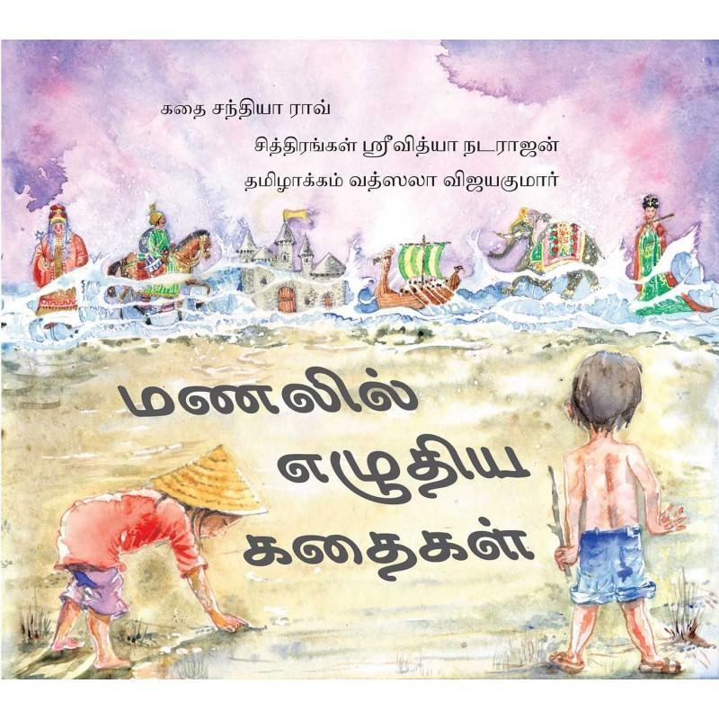 Stories On The Sand/Manalil Ezhudiya Kathaigal (Tamil) Picture Books Age_5+ ISBN: 9789350465226