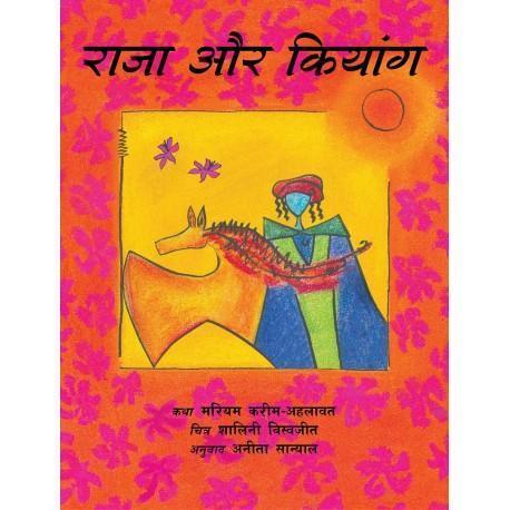 The King And The Kiang /  Raja Aur Kiang (Hindi) Picture Books Age_5+ ISBN: 9788181463647