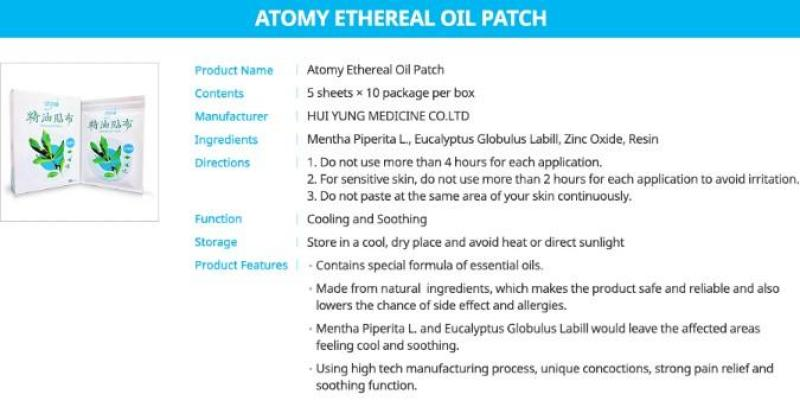 Buy ★ATOMY★ Atomy Ethereal Oil Patch 50 Sheets per Box Singapore