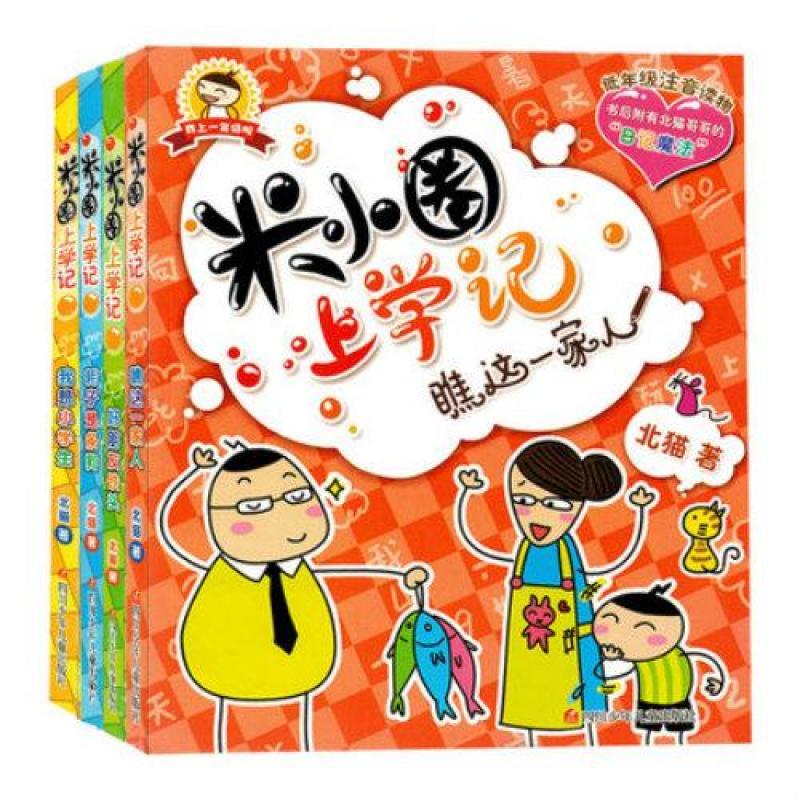 Simplified Chinese Anime Series 1 Hilarious School Diaries米小圈/姜小牙上学记*  4 Books (With Pinyin)