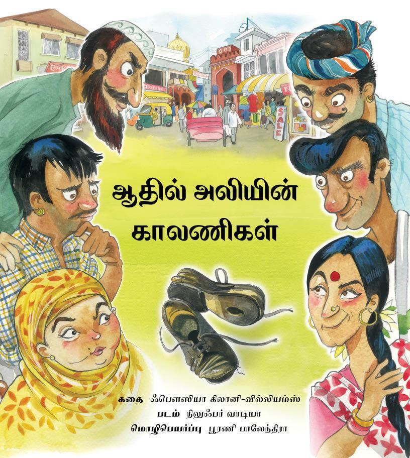 Adil Alis Shoes/Aadil Aliyin Kaalanigal (Tamil) Picture Books Age_5+ ISBN: 9789350469569