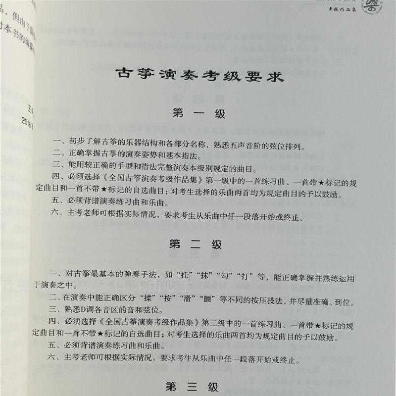 正版包邮全国古筝演奏考级作品集第三套1-5 王中山古筝考级教材