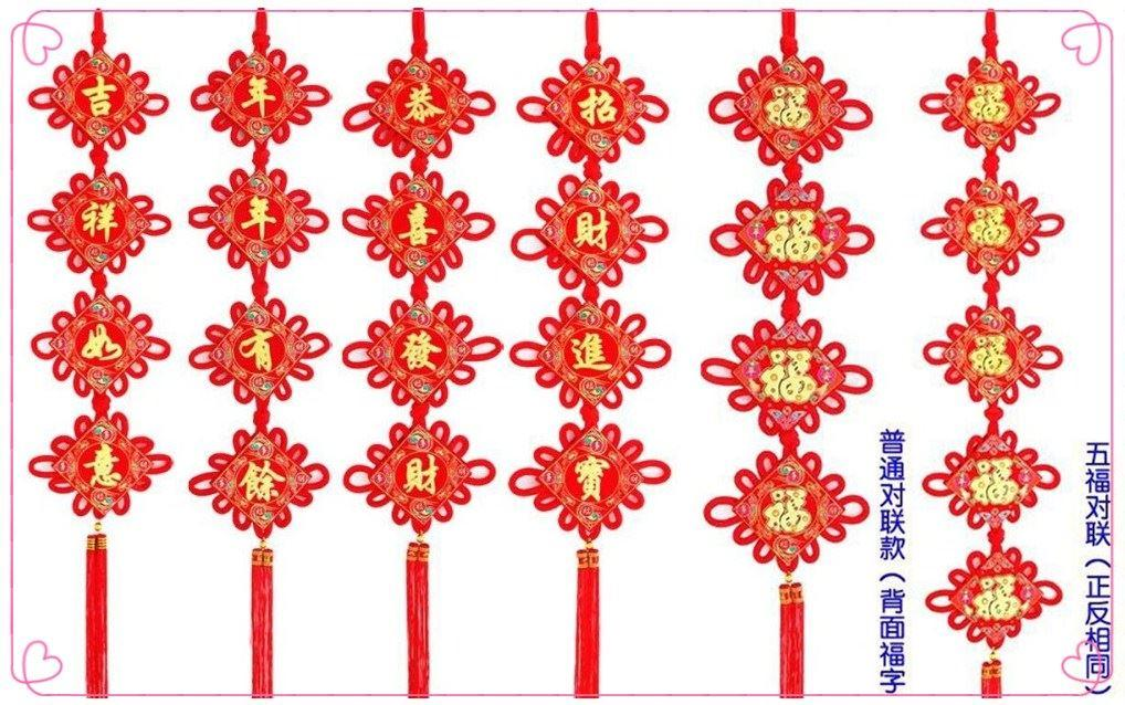 New Style Chinese Knot Gift Couplet Wall Hangers Opening Gift Large Size Five Blessings Pendant Crafts Festive Supplies