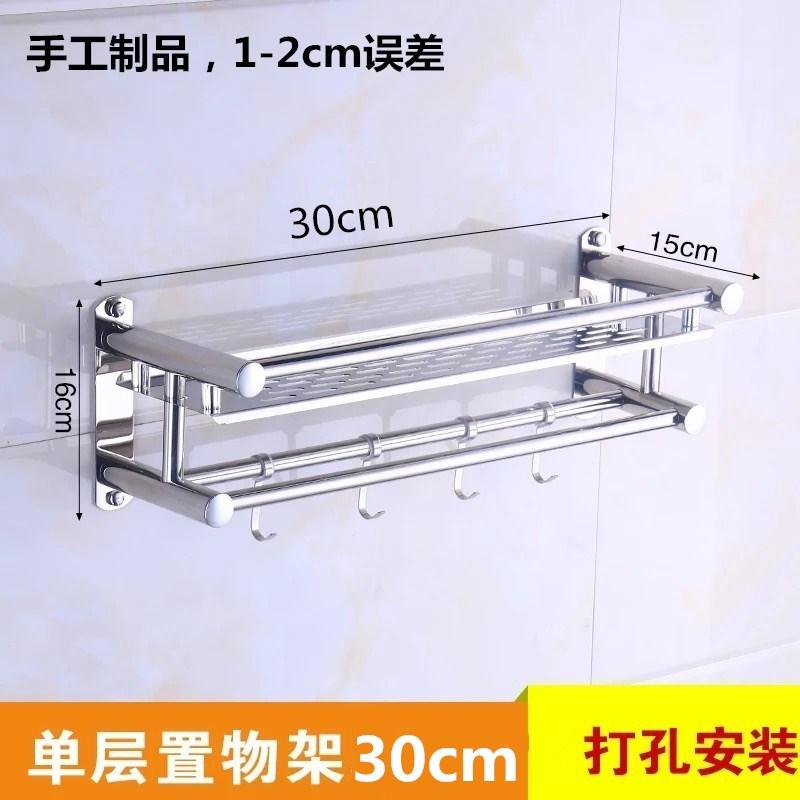 -free Punched Towel Rack Stainless Steel Bathroom Storage Shelf Bathroom Toilet Bathroom 2 Layer 3 Layer Wall Hangers By Taobao Collection.