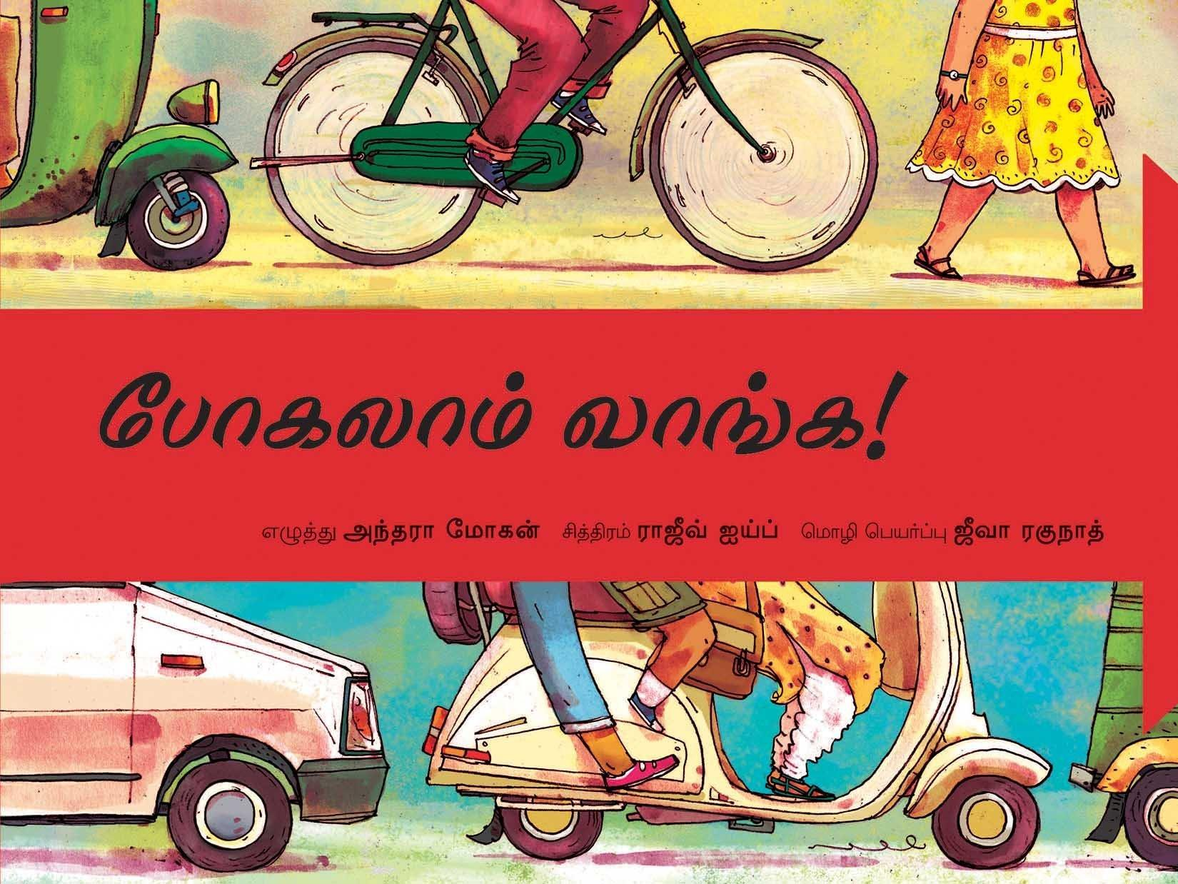 Lets Go/Pogalam Vaanga (Tamil) Picture Books Age_2+ ISBN: 9789350464038