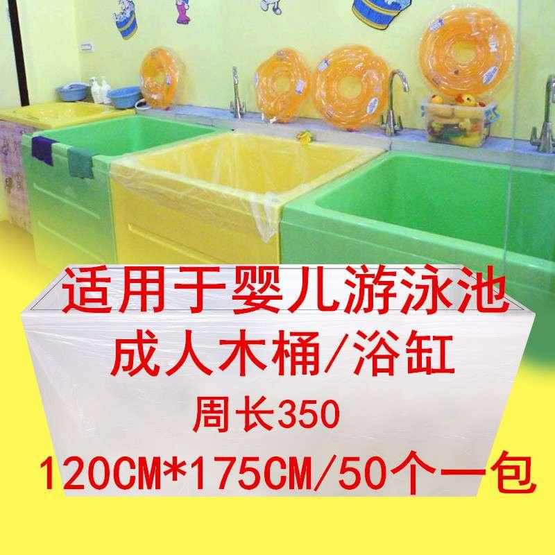 Thick Disposable Bath Bag Baby Bathtub yu gang mo Swimming Pool Plastic Jacket Bag Spa xi zao dai Large Size