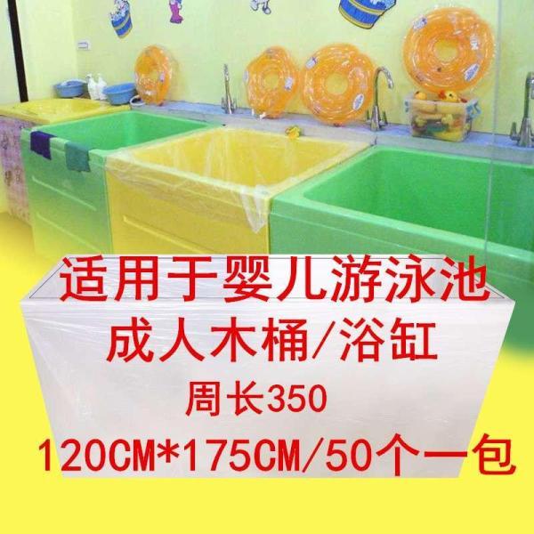 Thick Disposable Bath Bag Baby Bathtub yu gang mo Swimming Pool Plastic Jacket shui liao dai xi zao dai Large Size