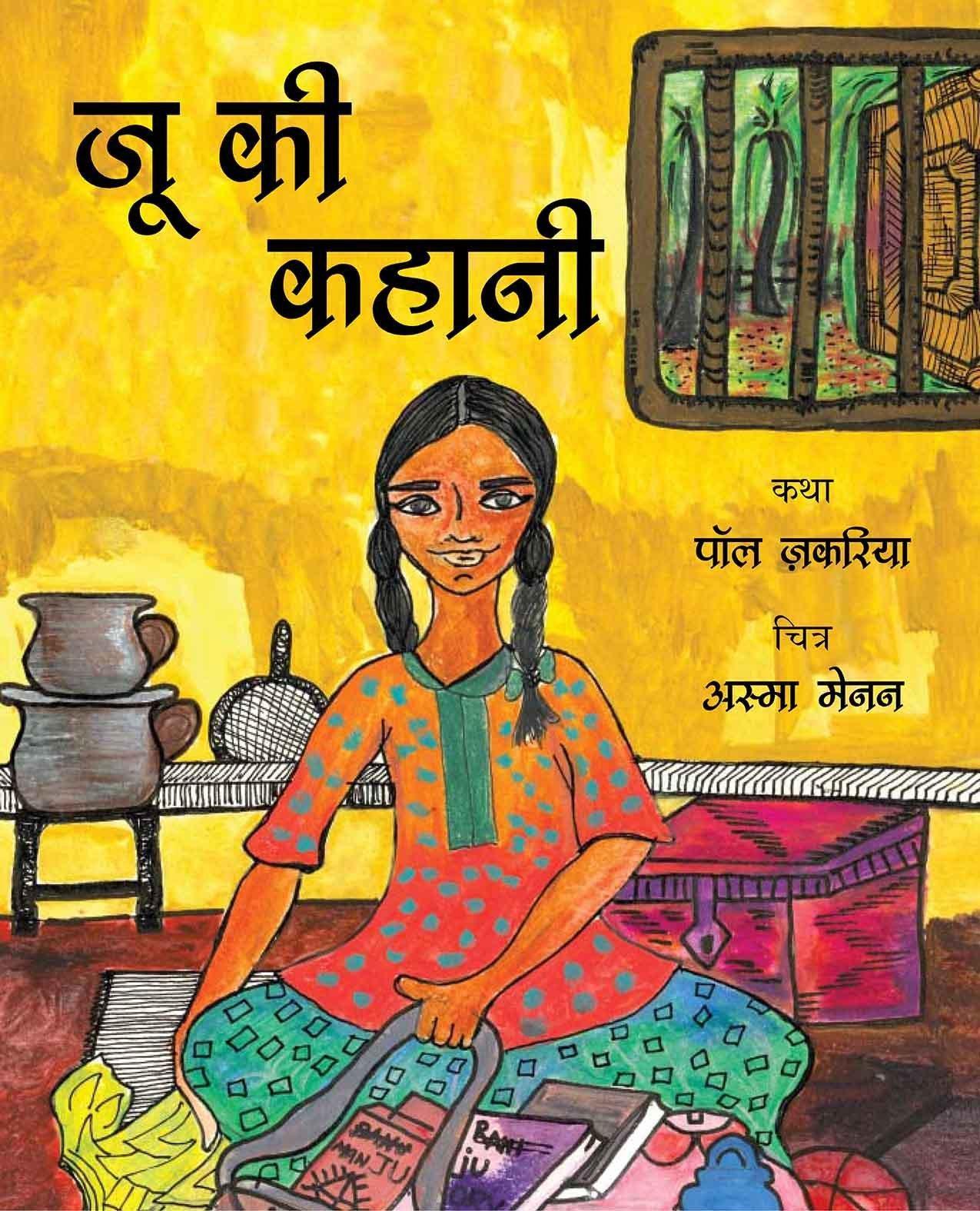 Jus Story/Ju Ki Kahani (Hindi) Picture Books Age_8+ ISBN: 9788181467379