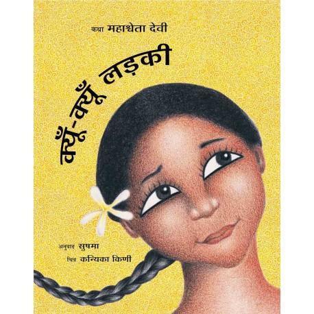 The Why-Why Girl /  Kyun-Kyun Ladki (Hindi) Wordbird Books Age_6+ ISBN: 9788181460202