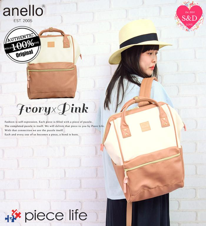 Price Anello Original Japan Unisex Backpack 2016 New Faux Leather Ivoryxpink With Backzip Large Size Anello Online
