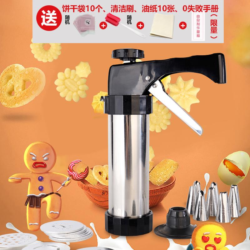 Household Stainless Steel Biscuit Machine Baking Mould Cookie Extrusion Machine Decorating Machine Flower-Making Gun Cake Press Grease Gun By Taobao Collection.