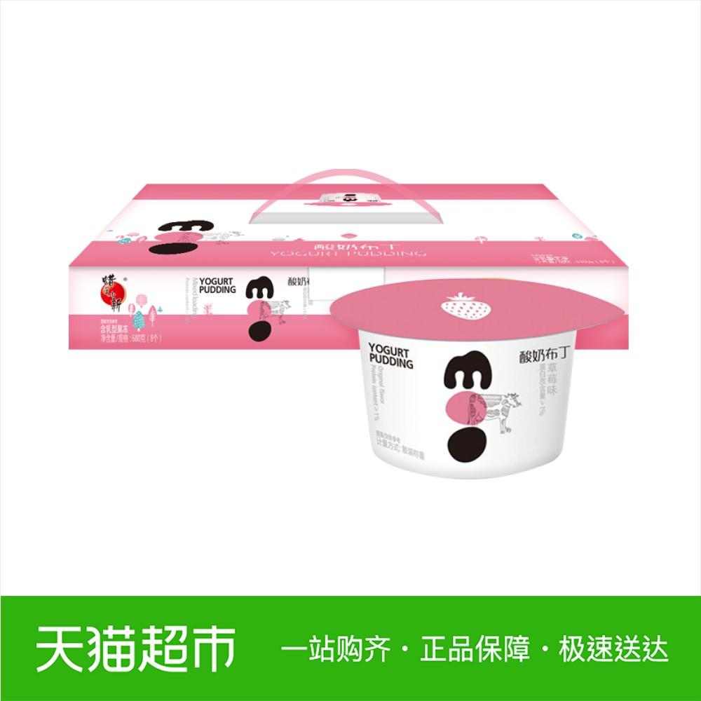 Shinchan Yogurt Pudding 680g Mixed Flavor Buy Gifts 360g Peanut Crunchy Candy For A Girlfriend Good-Looking Snacks By Taobao Collection.