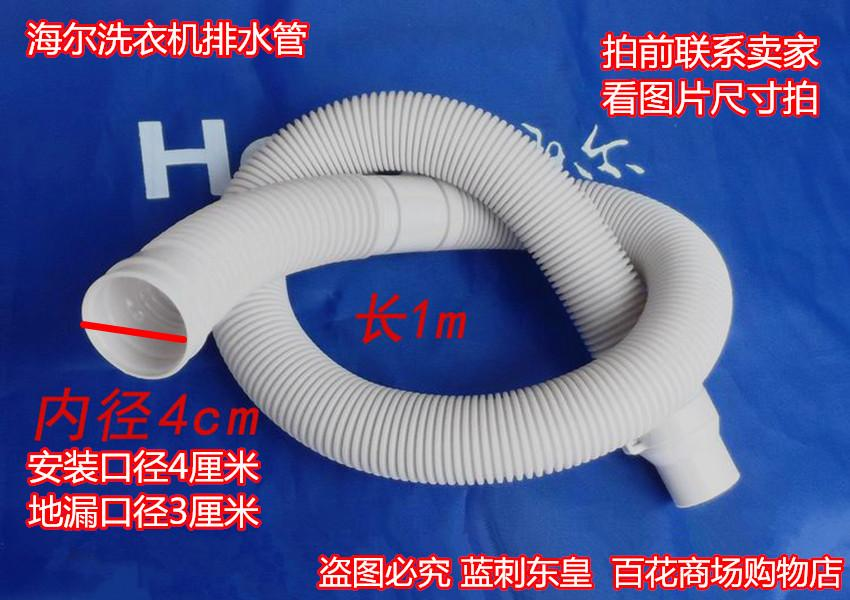 Haier Fully Automatic Washing Machine Drain-Pipe Pipe To Let Water Xqb55-7288 Hand 7288 Hm 7288 By Taobao Collection.