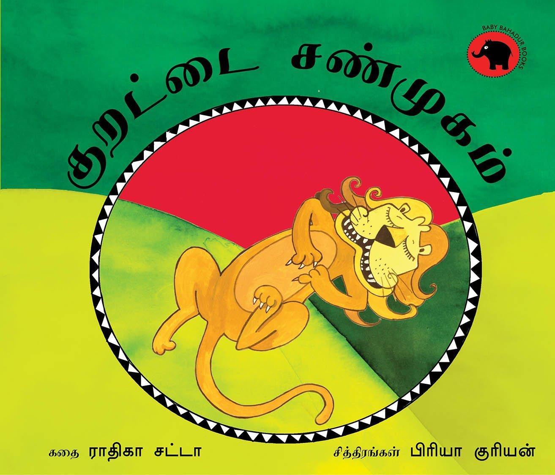 Snoring Shanmugam / Kurattai Shanmugam (Tamil) Baby Bahadur Age_3+ ISBN: 9788181461926