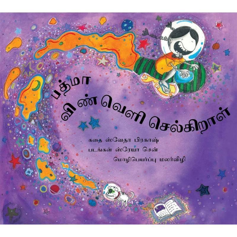 Padma Goes To Space/Padma Vinveli Selgiraal (Tamil) Picture Books Age_5+ ISBN: 9789350460269
