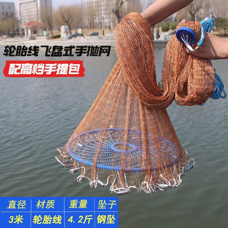 Super Well Net Fishnet Automatic Tool Net Throwing Hand Fishnet Stuck  American Frisbee Net Casting Fishing Fourth Generation Throw