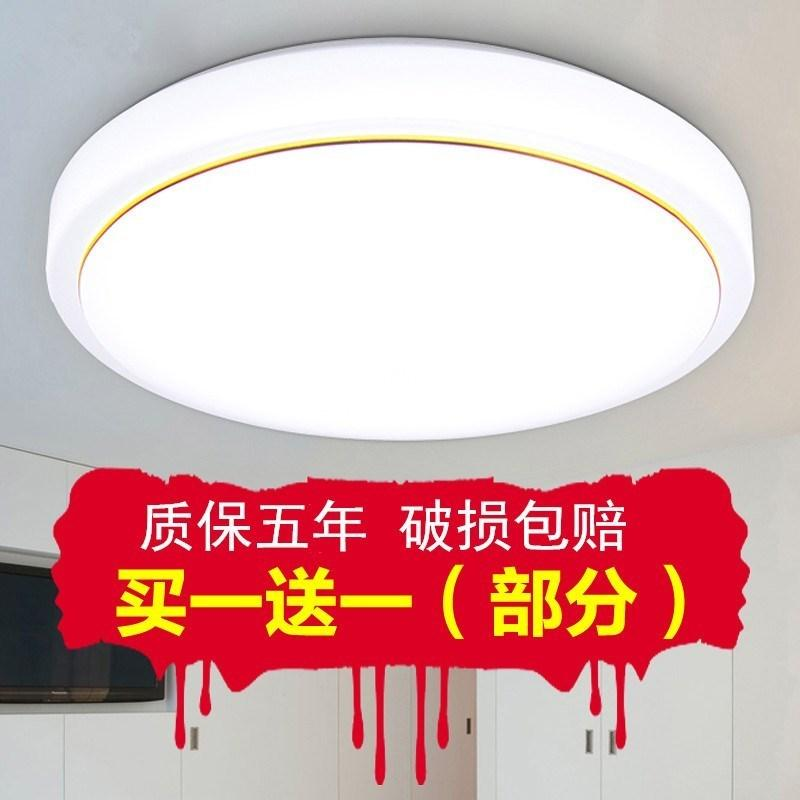 LED Living Room Ceiling Energy Saving Engineering Circle Terrace/Patio Aisle Minimalist Modern Restaurant Bedroom Lamp