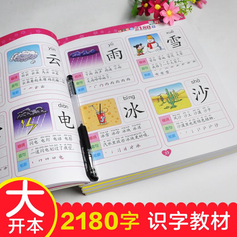 Pre-School 2180 Word Full Set 5 Book Smart Baby Young Cohesion Preschool Children Observe Figure Learn To Read Of Read Card By Taobao Collection.