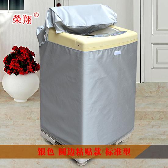Rong Xiang Washing Machine Cover Haier Panasonic Whirlpool Littleswan Sanyo Midea with Sun-resistant Impeller Washing Machine Cover