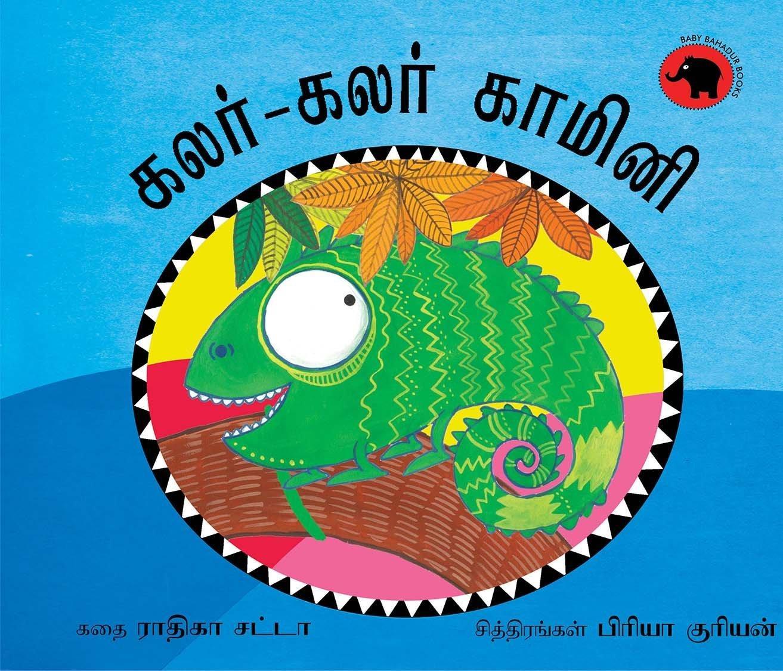 Colour-Colour Kamini / Colour-Colour Kamini (tamil) Baby Bahadur Age_3+ Isbn: 9788181463913 By Zakatha.