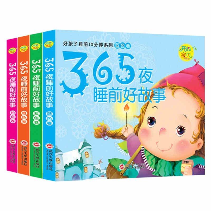 4pcs/set 365 Nights Stories Book Learning Mandarin Pinyin Pin Yin Lovely Cartoon For Kids Chinese Book Age 1 - 8 - intl