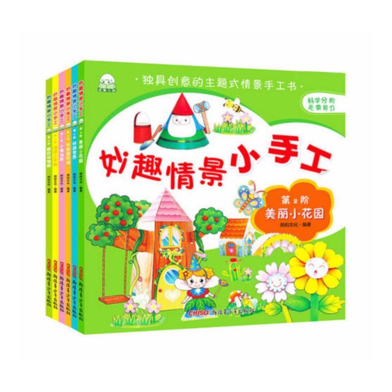 妙趣情景小手工 Beautiful Scenery Handicraft*Simplified Chinese*age3-8岁