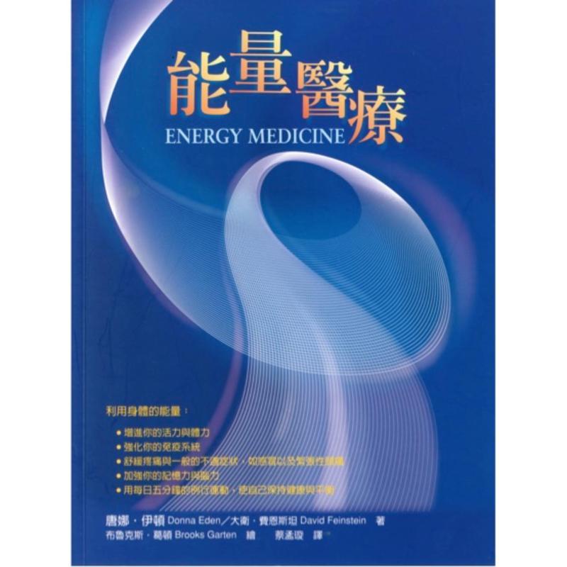 Energy Medicine by Donna Eden 能量医疗