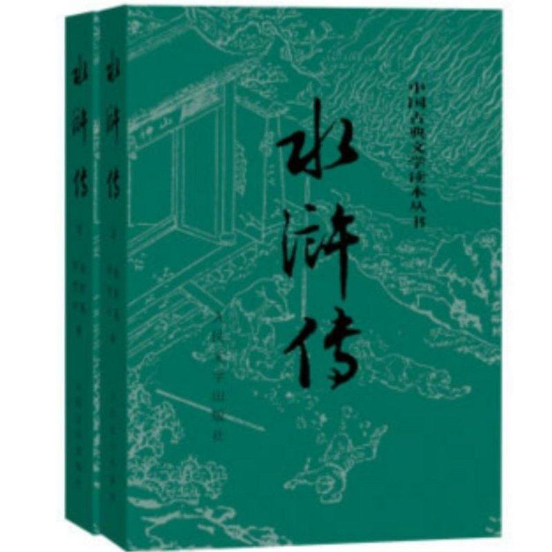 Heroes of Marshes (Shuihuzhuan) - intl
