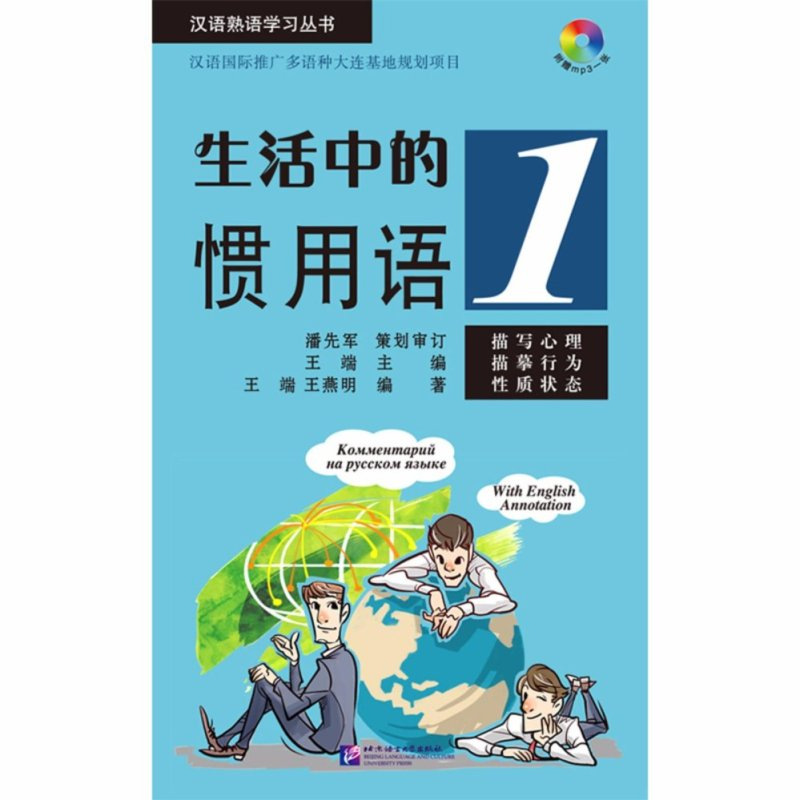 Idiomatic Phrases in Daily Life 1-2 - intl