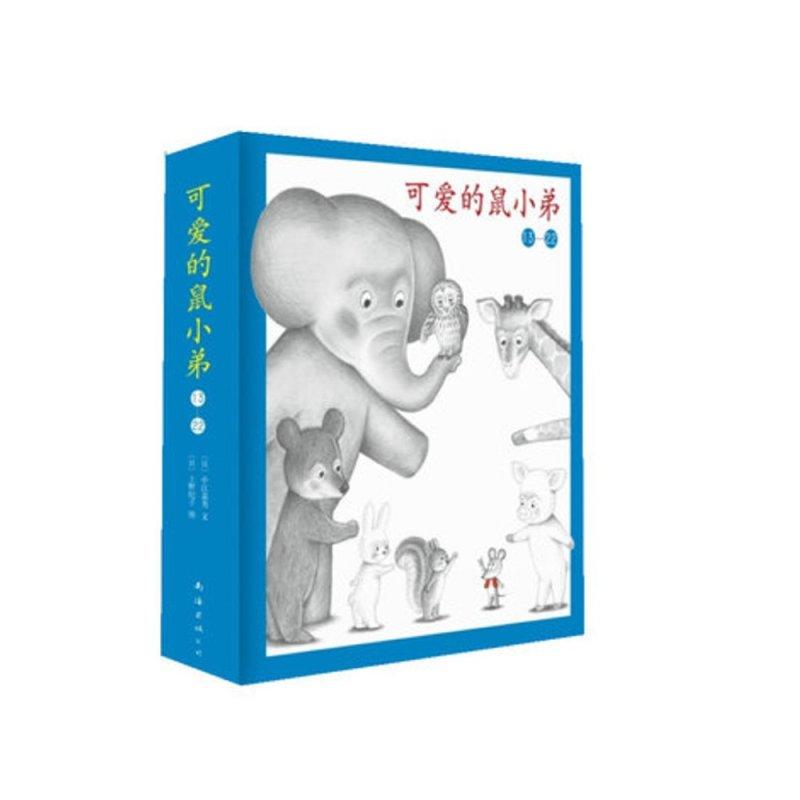KE AI DE SHU XIAO DI可爱的鼠小弟(13-22)(平装)