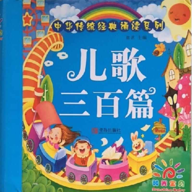 Kids Chinese 300 songs 300 poems