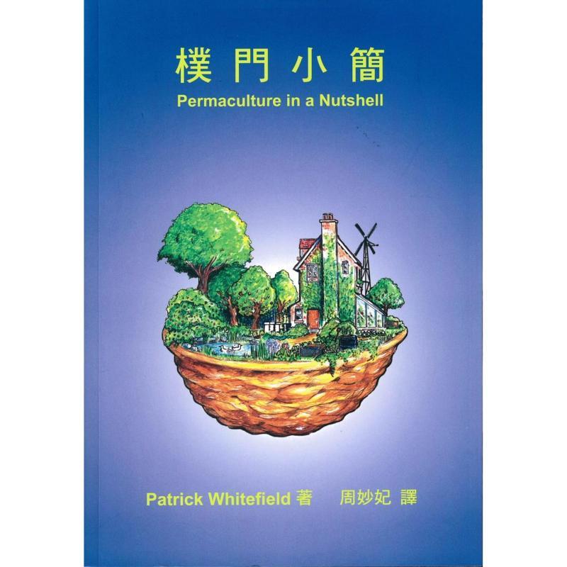 朴门小简 Permaculture in a Nutshell