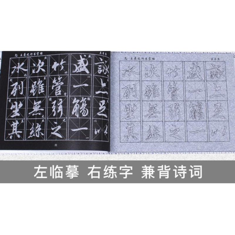 Practice Magic Repeat Use Water Write Cloth Chinese Calligraphy Brush Copybook B - intl