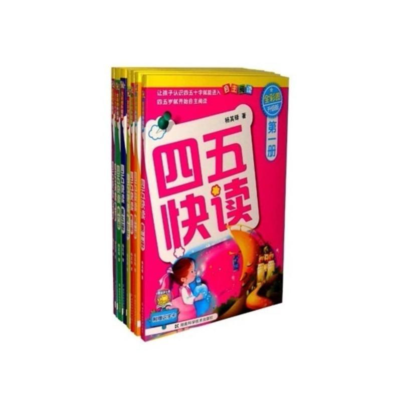Si Wu Kuai Du|四五快读*Simplified Chinese|HYPY*age4+岁