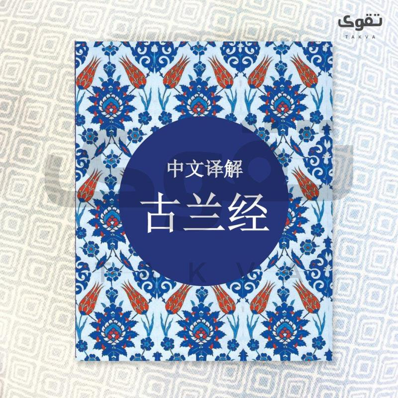 The Quran (Chinese) For New Muslim