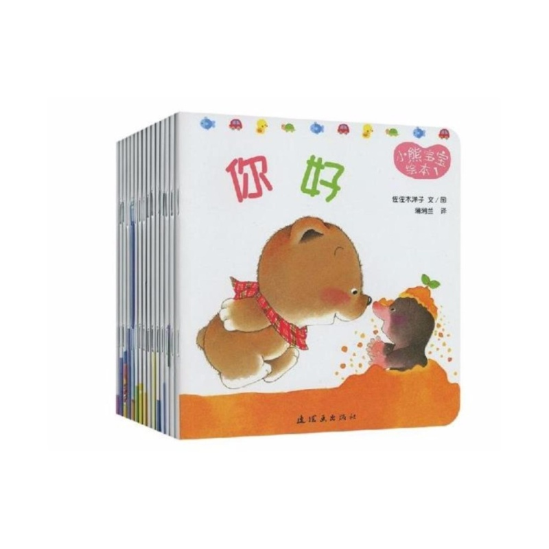 Xiao Xiong Bao Bao Series 1 |小熊宝宝系列一*Simplified Chinese*age1+岁