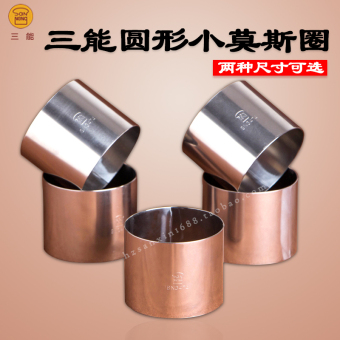 Harga Three can small mousse ring SN3474SN3477 not stainless steel biscuit die-cut round mousse cake mold Tool