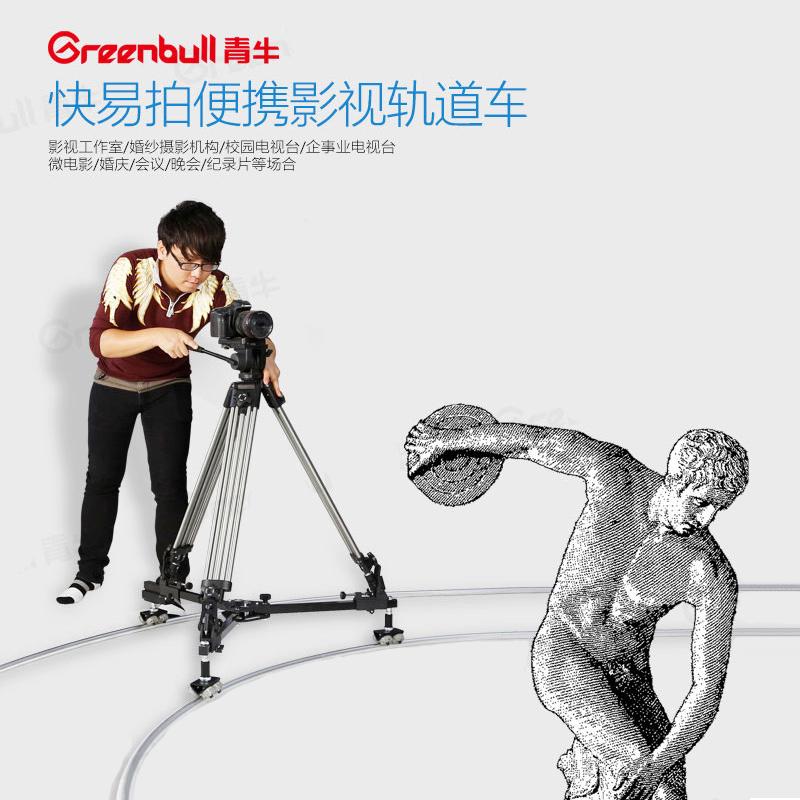 Green Niu Kuaiyi shoot wedding shoot video track car kit can beremoval portable slide car curved track