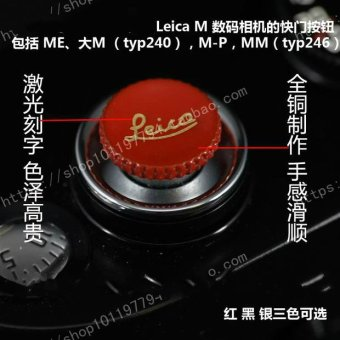 Harga An upgraded version of the leica m9-p M9 me shutter button Big m mp (typ240) m series