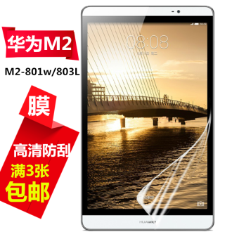 Harga M2 film protective film 8 tablet Pc huawei mediapad M2-801w/803l hd screen film