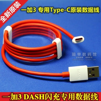 Harga A Plus 5 mobile phone type-C to connector original dash flash charge data line a plus 3 3t OTG Line conversion head