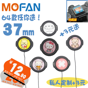 Harga Movado cartoon lens cap 37mm panasonic olympus e-m10 micro single gm1 gf7 E-PL7 PL5 PL6