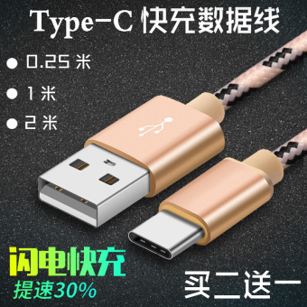 Harga Lengthen 3 m type-c music s millet 4c/5 mx6 p9 meizu huawei phone retractable data cable charger