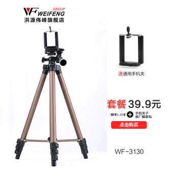 Harga WF portable self-SLR camera stand Tripod