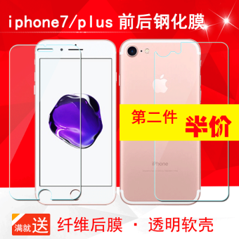 Harga Front and rear Apple steel glass film