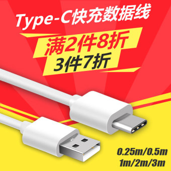 Harga Type-c 5 music mobile phone data cable short 2 s MILLET meizu 4c PRO6 p9 huawei glory v8 charging cable