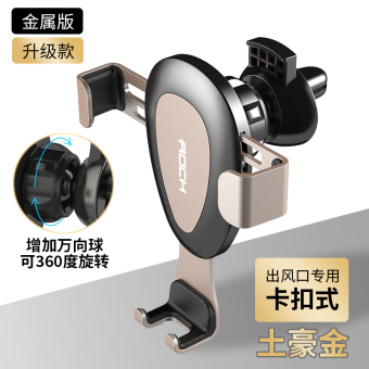 Rock Car phone bracket automatic buckle-gravity stand metal rack the outlet Universal multi-function