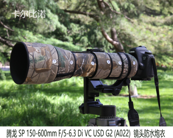 Tamron 150-600mm/G2/a022 New style lens gun clothing