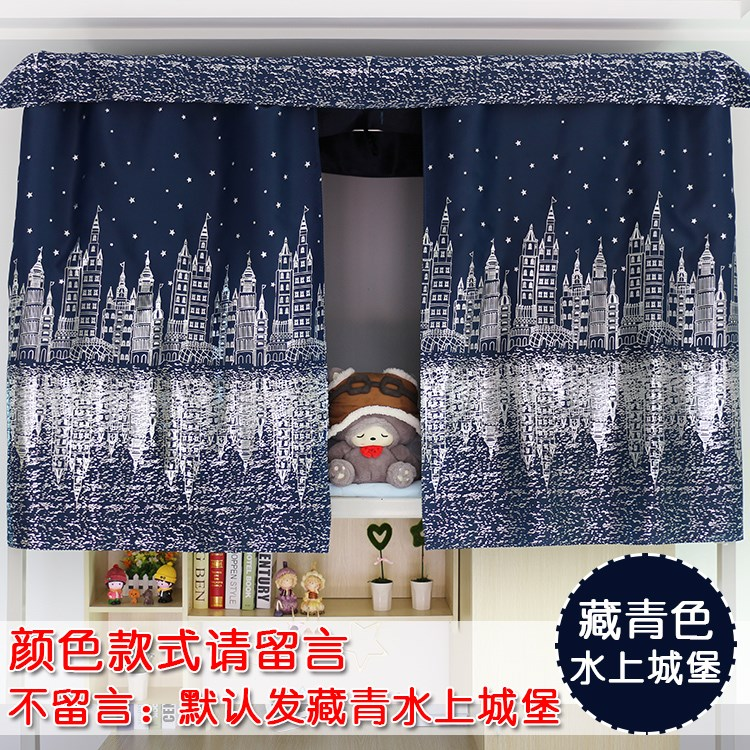 2017 universal dormitory bedroom capped College Students bunk bednets dust artifact boys girls full blackout curtains bed Mantle